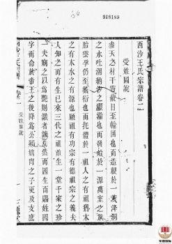 西沙王氏宗谱_ 二十卷,首一卷[江阴]第5册电子书