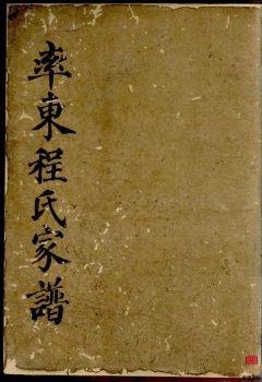率东程氏重修家谱_ 不分卷:[休宁]第1册电子书