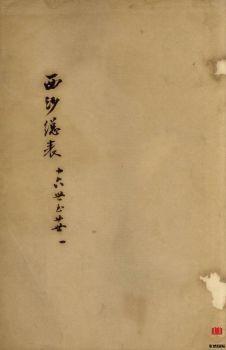 王氏三沙续修大统谱_ 不分卷:[江苏]第3册电子书
