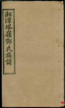 湘潭塔岭邓氏五修族谱_ 十七卷第18册电子书
