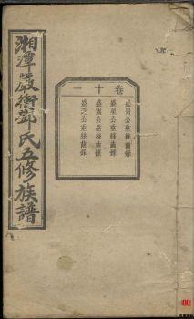 湘潭严冲邓氏五修族谱_ 十五卷第7册电子书