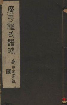广平程氏谱异_ 不分卷:[昆山]第1册电子书