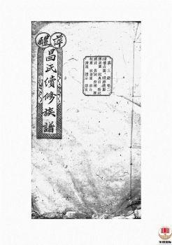 萍醴昌氏续修族谱_ [萍乡、醴陵]第3册电子杂志