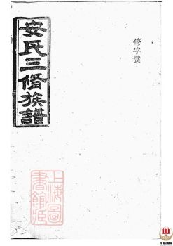 湖南省汉寿县大围堤安氏三修族谱_ [湖南汉寿]第3册宣传画册