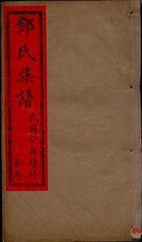 邓氏族谱_ 四卷:[荆门]-第3册电子画册