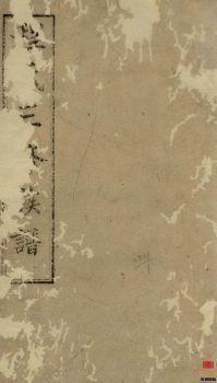 中湘程氏三修族谱_ [湘潭]第3册电子杂志