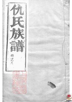 维扬甘棠仇氏重修族谱_ 八卷:[江都]第8册电子书