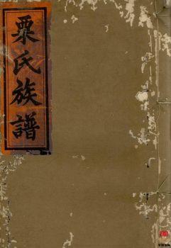 粟氏续修族谱_ 十六卷,首一卷:[湖南邵阳]第10册电子书