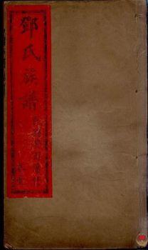 邓氏族谱_ 四卷:[荆门]-第1册电子画册