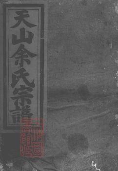 天山余氏宗谱_ 十卷,首一卷:[金华]-第2册电子书