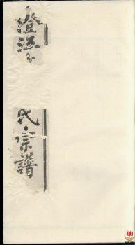 澄江高氏宗谱_ 十四卷,首一卷:[江阴]第2册电子书