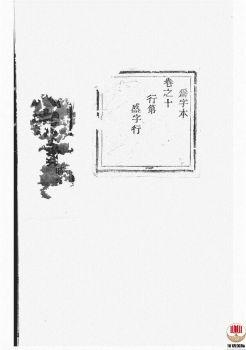 玉溪程氏宗谱第4册电子画册