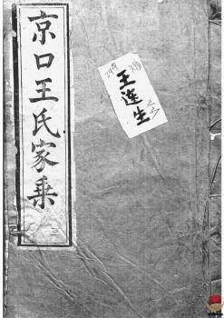 京口顺江洲王氏第十二次增修家乘_ 二十四卷:[丹徒]第3册电子书
