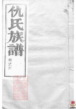 维扬甘棠仇氏重修族谱_ 八卷:[江都]第4册电子书