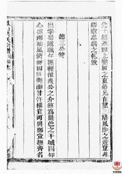 凤山洪氏宗谱_ 十二卷,首一卷:[金华]-第9册电子书