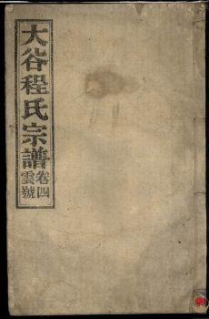 大谷程氏宗谱_ 四卷:[安徽绩谿]-第4册电子书