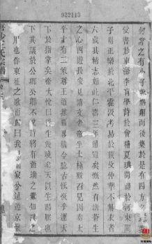唐沙王氏宗谱_ 十二卷:[江阴]第3册电子书
