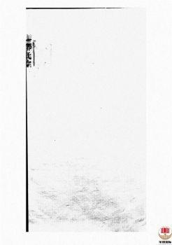 邓氏宗谱_ 一百十六卷,首七卷,末一卷:[怀宁]第1册电子书