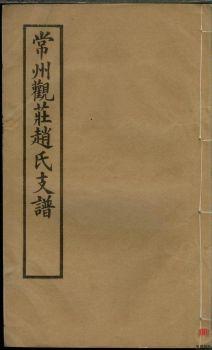常州观庄赵氏支谱_ 二十一卷第8册电子书