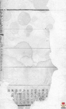 唐沙王氏宗谱_ 十二卷:[江阴]第6册电子书