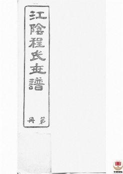 江阴程氏世谱_ 十卷第5册电子书