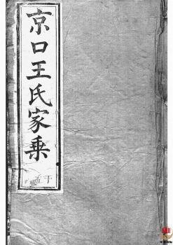 京口顺江洲王氏第十二次增修家乘_ 二十四卷:[丹徒]第15册电子书