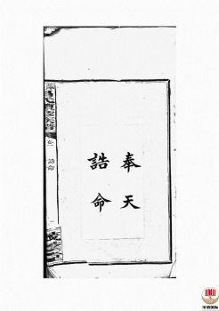 萍醴昌氏续修族谱_ [萍乡、醴陵]第1册电子杂志