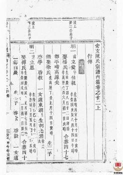 安文陈氏宗谱_ [东阳]第9册电子书