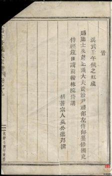 东阳甘井吴氏宗谱-第3册宣传画册