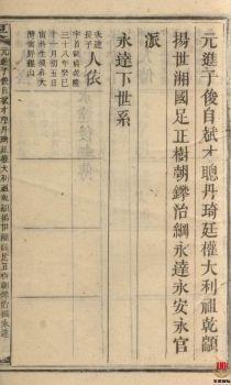 粟氏续修族谱_ 十六卷,首一卷:[湖南邵阳]第14册电子书