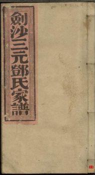 剑沙三元邓氏家谱_ 十三卷,首一卷:[沙县]-第9册电子书
