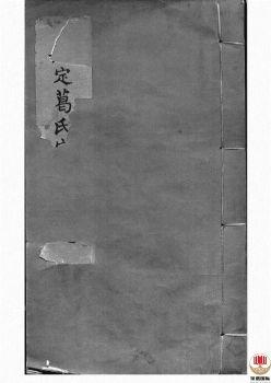 嘉定葛氏宗谱_ 十卷,首一卷第1册电子书