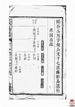 宾氏五修通谱_ 五十卷:[衡阳]-第19册电子书