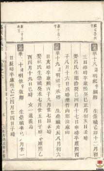 高城吴氏宗谱_ [东阳]-第2册电子刊物