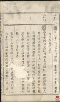 高城吴氏宗谱_ [东阳]-第6册电子书