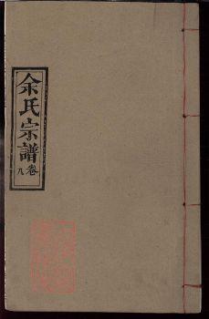 余氏宗譜_ 卷_[湖北黃岡]-第1册电子书