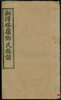 湘潭塔岭邓氏五修族谱_ 十七卷第3册电子书