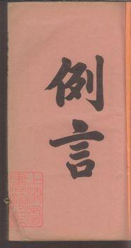 洪氏族谱_ 不分卷:[潮州]-第1册电子书