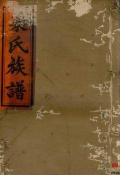 粟氏续修族谱_ 十六卷,首一卷:[湖南邵阳]第4册电子书