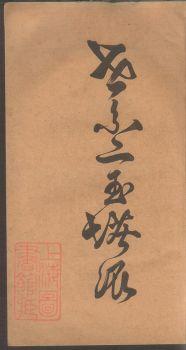 洪氏族谱_ 不分卷:[潮州]-第4册电子书