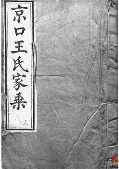 京口顺江洲王氏第十二次增修家乘_ 二十四卷:[丹徒]第6册电子书