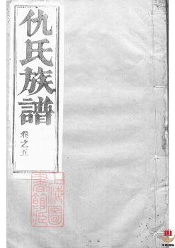 维扬甘棠仇氏重修族谱_ 八卷:[江都]第5册电子书