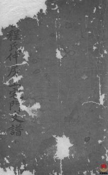 率口程氏上宅门续编支谱_ 不分卷:[休宁]第1册电子画册