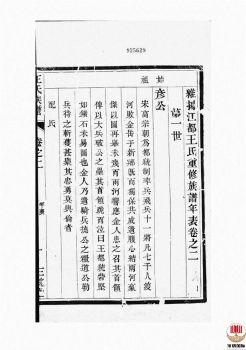 维扬江都王氏重修族谱_ 四卷第2册电子书