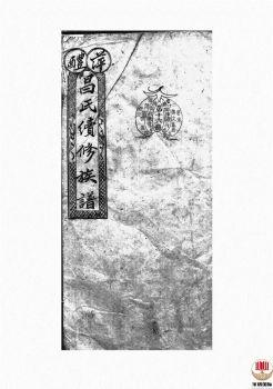 萍醴昌氏续修族谱_ [萍乡、醴陵]第10册电子画册
