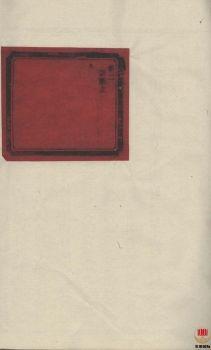 凤山洪氏宗谱_ 十二卷,首一卷:[金华]-第2册电子书