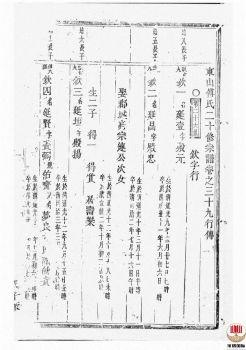 东山傅氏二十修宗谱_ [金华]第7册电子宣传册
