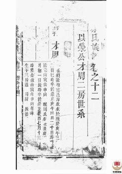 蔡氏族谱_ [湖北石首]第3册电子书