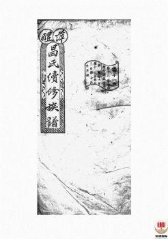 萍醴昌氏续修族谱_ [萍乡、醴陵]第8册电子画册