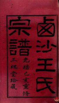 西沙王氏宗谱_ 二十卷,首一卷[江阴]第1册电子书